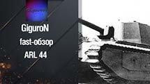 Тяжелый Танк ARL 44 - обзор от GiguroN