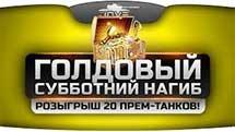 Голдовый Субботний Нагиб. Розыгрыш 20 прем-танков от Джова!
