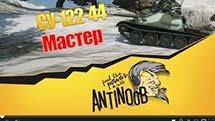 СУ-122-44 - Мастер