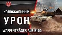 Колоссальный урон на Waffenträger auf E 100