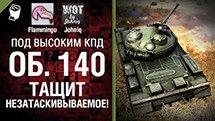 Объект 140 тащит незатаскивываемое! - Под высоким КПД №37 - от Johniq