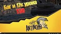 T30 - Баг и 17к урона