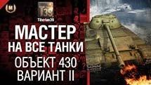 Мастер на все танки №25 Объект 430 Вариант II - от Tiberian39