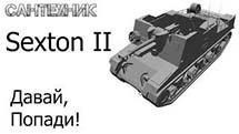 Sexton II гайд (обзор)