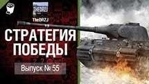 Стратегия победы №55 - обзор боя от TheDRZJ