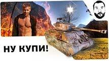 "M4A3E8 ""Fury"" - ""НУ КУПИ !"" - Desertod"
