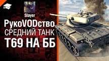 Средний танк T69 на ББ - руководство от Slayer