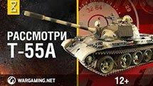 Рассмотри танк Т-55А. В командирской рубке. Часть 1
