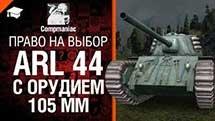 ARL 44 с орудием 105мм - Право на выбор №7 - от Compmaniac