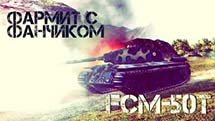 FCM 50T - Как фармит? - Johniq