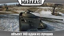 Объект 140 один из лучших средних танков