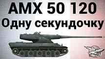AMX 50 120 - Одну секундочку