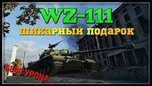 WZ-111 - Достоин внимания