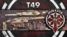Новые ЛТ: T49 Уникальный Геймплей