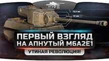 Утиная Революция! Первый Взгляд на апнутый М6А2Е1