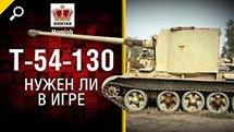 Т-54-130 - Нужен ли в игре? - Будь Готов! - от Homish