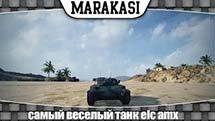 Самый веселый танк elc amx