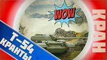 Тотальный нагиб и шокирующая концовка - Т-54