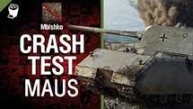 Crash Test №5 Maus - от Mblshko