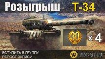 Розыгрыш танка T-34 и премиум аккаунтов