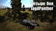 VOD по пт-сау Jagdpanther от Gleborga. Четыре боя