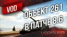 VOD по Объект 261 от Vspishki. А была виновата арта в сливах?!