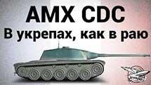 AMX Chasseur de chars - В укрепах, как в раю