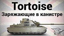 Tortoise - Заряжающие в канистре - Гайд