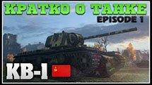Кратко о танке - КВ-1