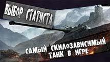 Самый скилозависимый танк в игре AMX 50-100 wot