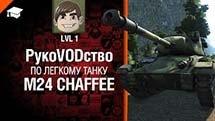 Лёгкий танк M24 Chaffee - обзор от LvL1