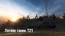 Легкие танки. T21 - World of Tanks