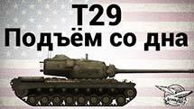 T29 - Подъём со дна