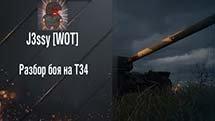 Тяжелый Танк Т34 - Разбор Боя от J3ssy