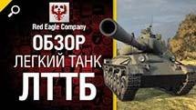 Легкий танк ЛТТБ - обзор от Red Eagle Company