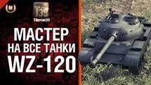 Мастер на все танки №59 WZ-120 - от Tiberian39