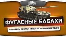 Фугасные Бабахи разрывают пердаки! Угарный нагиб на FV215b (183)