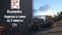 Лёгкий танк Т71. Достоинства и недостатки за 2 минуты от RustamKo