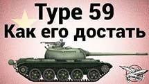 Type 59 - Как его достать