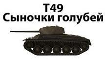 T49 - Сыночки голубей