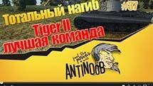 Tiger II - Лучшая команда
