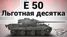 E 50 - Льготная десятка