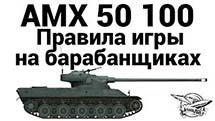 AMX 50 100 - Правила игры на барабанщиках