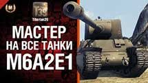 Мастер на все танки №57 M6A2E1 - от Tiberian39