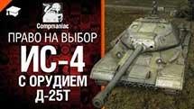 ИС-4 с орудием Д-25Т - Право на выбор - от Compmaniac