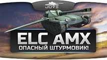 Опасный Штурмовик! (Обзор ELC AMX)
