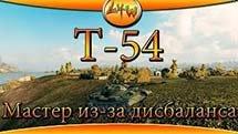 Т-54 Мастер из-за дисбаланса