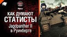 Как думают cтатисты: Jagdpanther II в Руинберге - от Mpexa