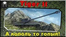 Tiger II - А король то голый!
