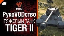 Тяжелый танк Tiger II - Обзор от Das13